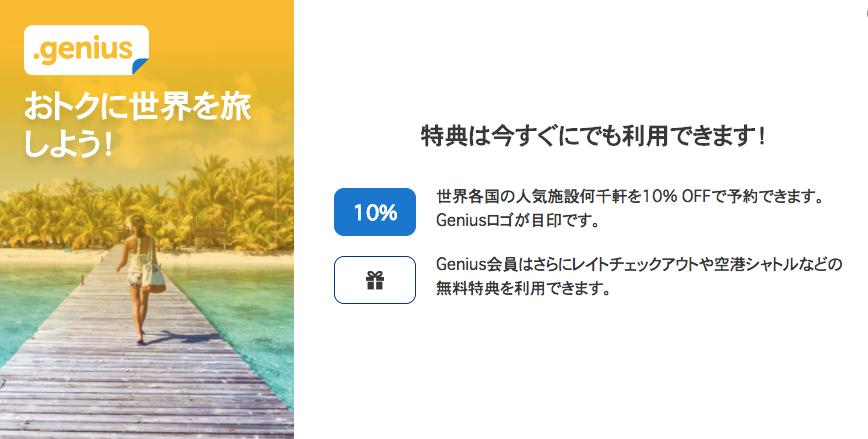 Booking.comのGenius会員