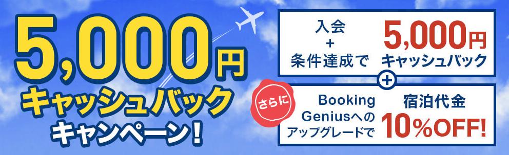 Booking.comカード5,000円キャッシュバックキャンペーン