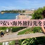 海外旅行の航空券の安い国を探す方法