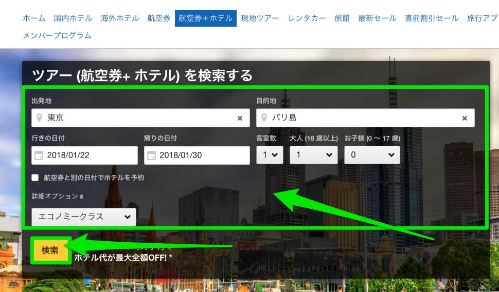 エクスペディアで航空券+ホテル予約方法