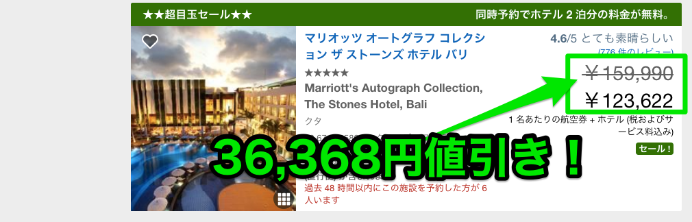 エクスペディアで3万円以上安くなる航空券