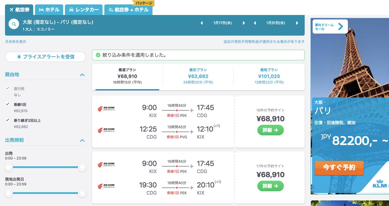 スカイスキャナーの航空券一覧画面