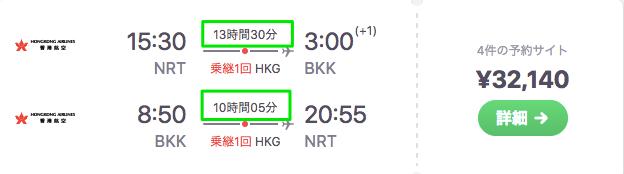 フライト時間が長い航空券