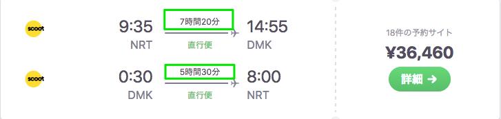 タイまでの通常のフライト時間