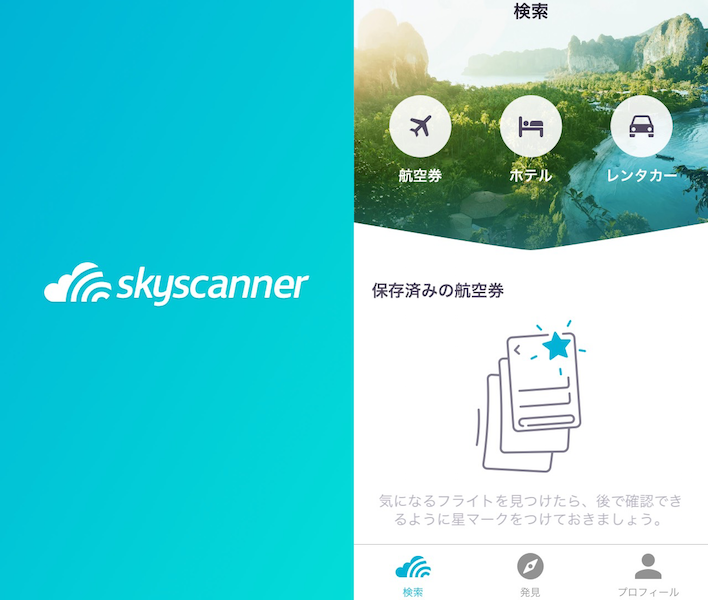 スカイスキャナーのアプリ