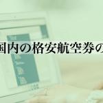 海外・国内の格安航空券の探し方