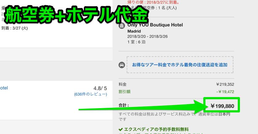 エクスペディアの航空券+ホテル予約の代金