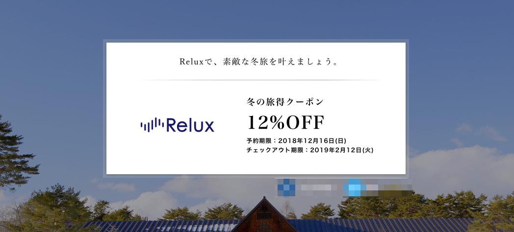 Relux 冬の旅得キャンペーンクーポン