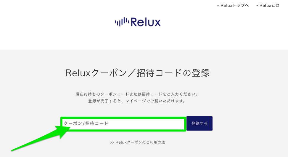 Relux(リラックス)の招待コード登録