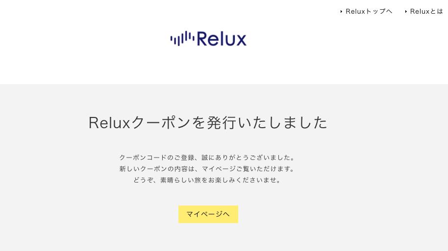 Relux(リラックス)のクーポンを発行