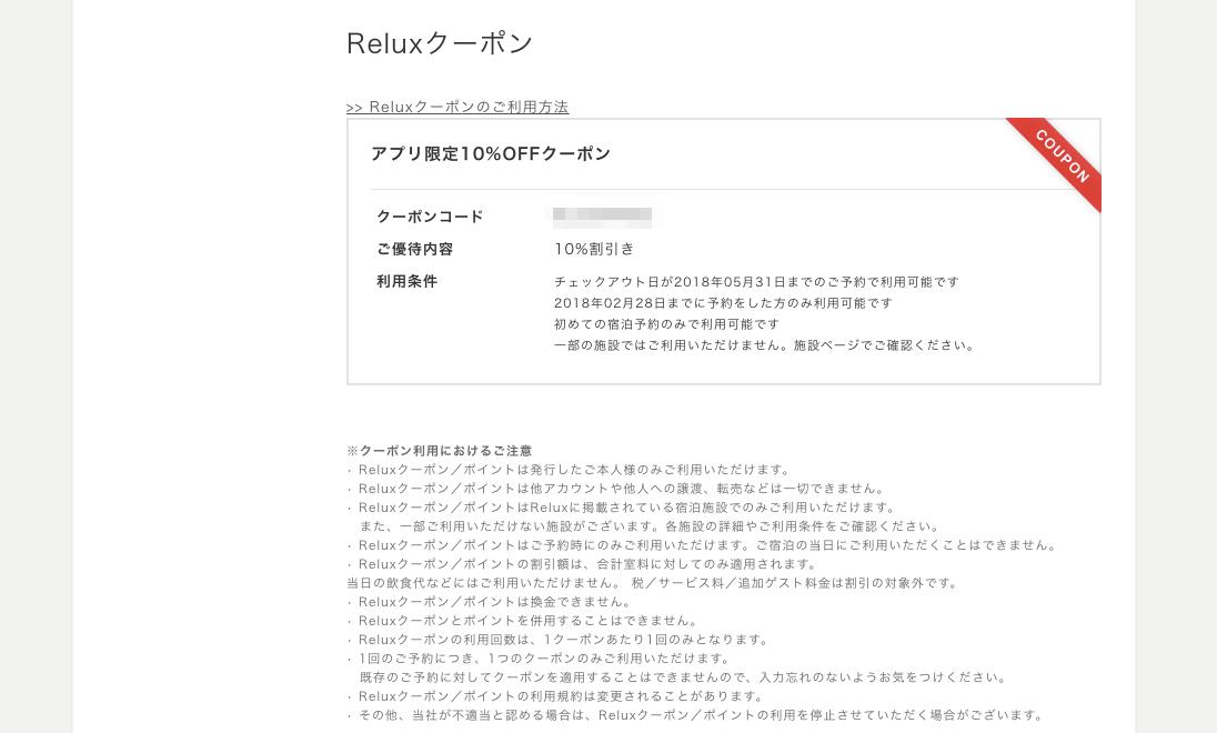 Relux(リラックス)のクーポンを確認