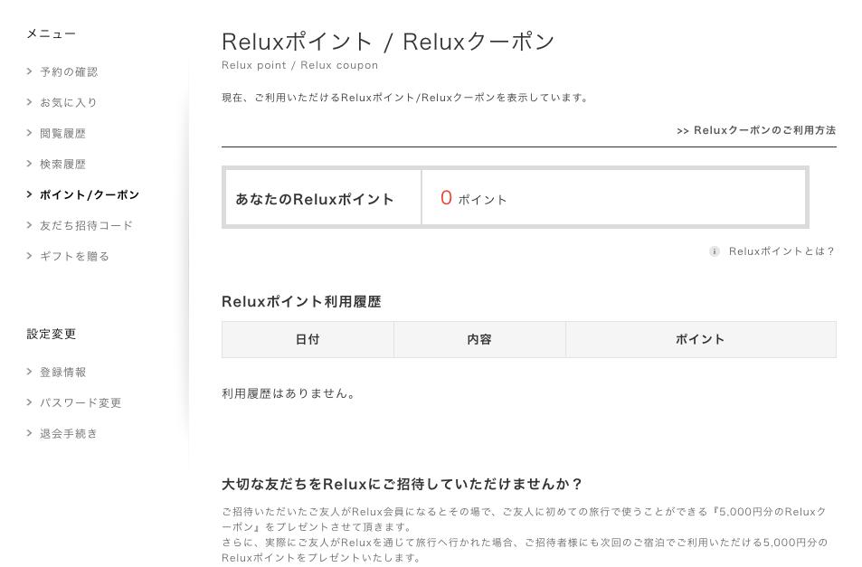 Relux(リラックス)のマイページから確認