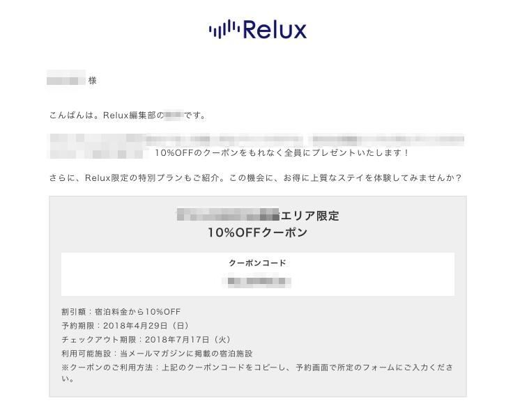 Relux(リラックス)のメールマガジン限定クーポン