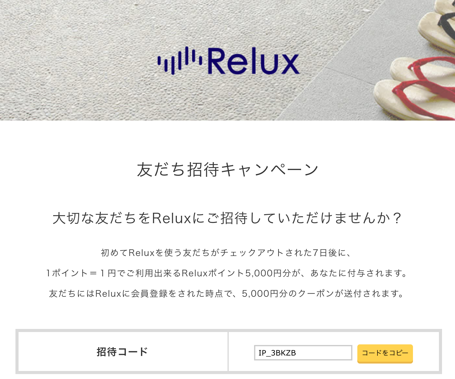 reluxの友達紹介クーポン
