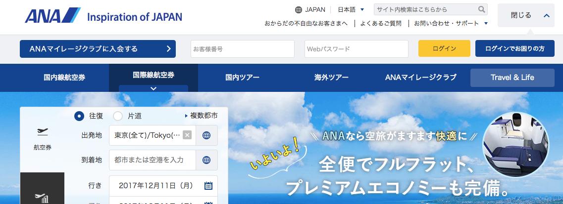 ANAのトップページ