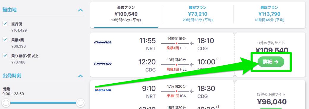 スカイスキャナーで航空券の詳細を確認