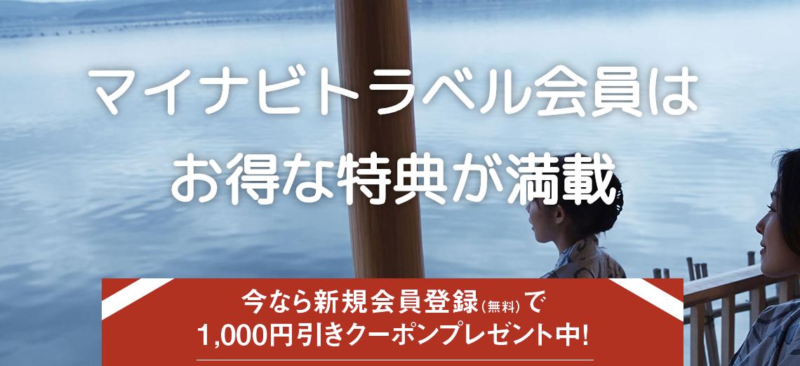 マイナビトラベル 新規会員登録限定 1,000円割引クーポン