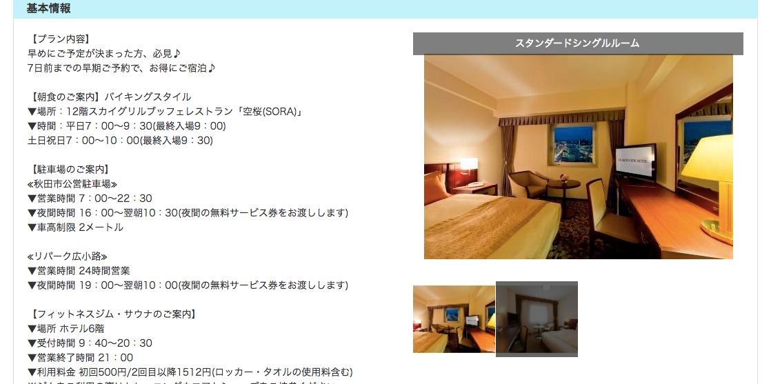 ホテルの基本情報確認