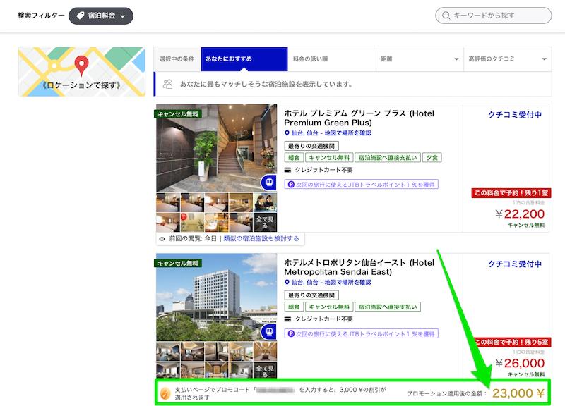 るるぶトラベルの国内ホテル一覧画面