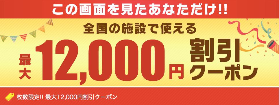 るるぶ会員限定メールを見た人だけの最大12,000円割引クーポン