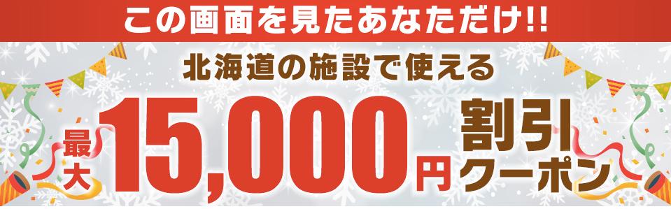 るるぶ会員限定メールを見た人だけの最大15,000円割引クーポン