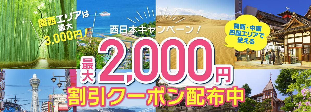 るるぶトラベルの夏クーポン西日本