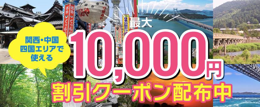 関西・中四国エリアで使える最大10,000円割引クーポン