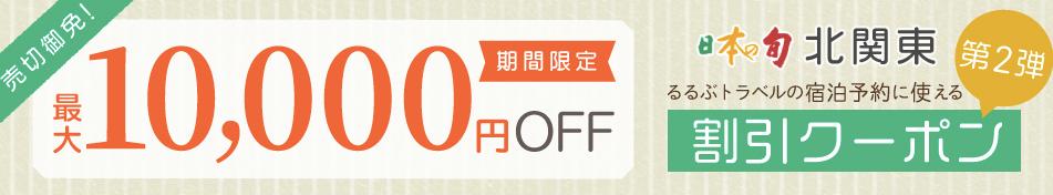 北関東(茨城・栃木・群馬)のホテル予約で使える最大10,000円割引クーポン