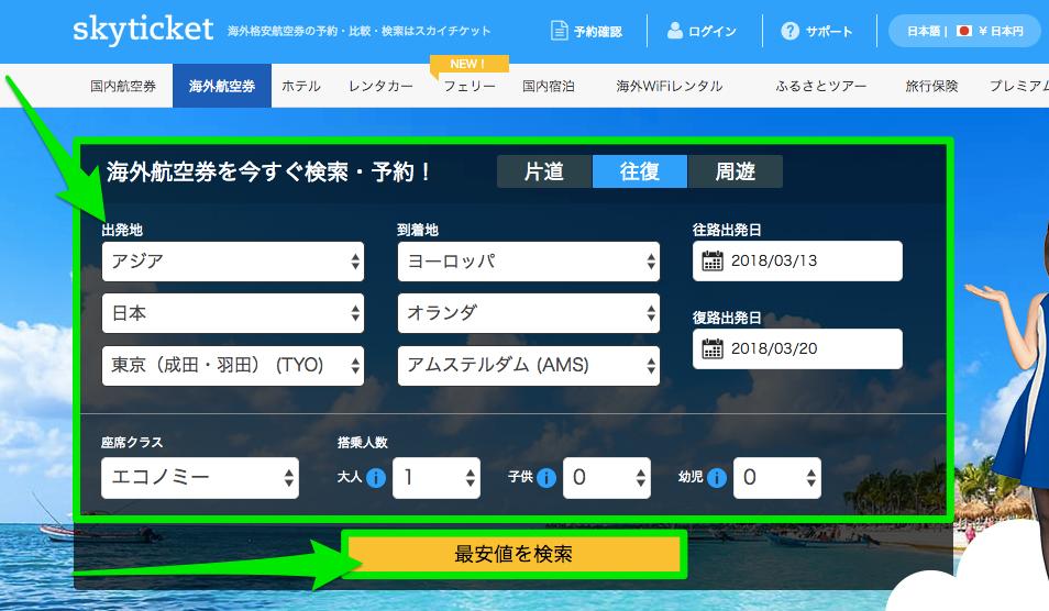 スカイチケットの海外航空券のトップページ