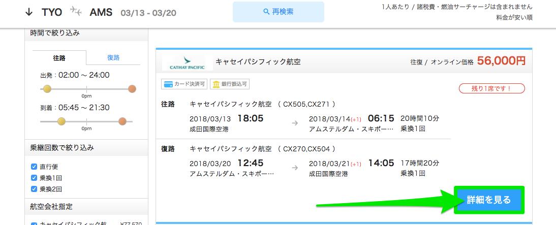 スカイチケットの海外航空券一覧画面