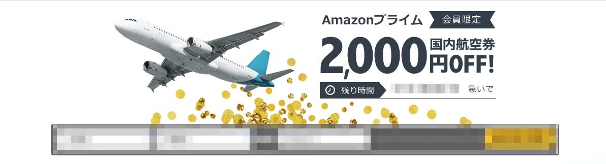 スカイチケット × Amazonプライム限定 国内航空券2,000円割引キャンペーン