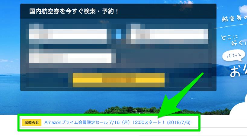 スカイチケット × Amazonプライム限定 国内航空券2,000円割引キャンペーンに入るためのリンク