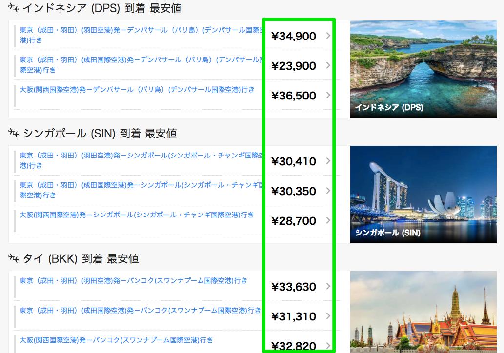 スカイチケットの海外航空券最安値一覧