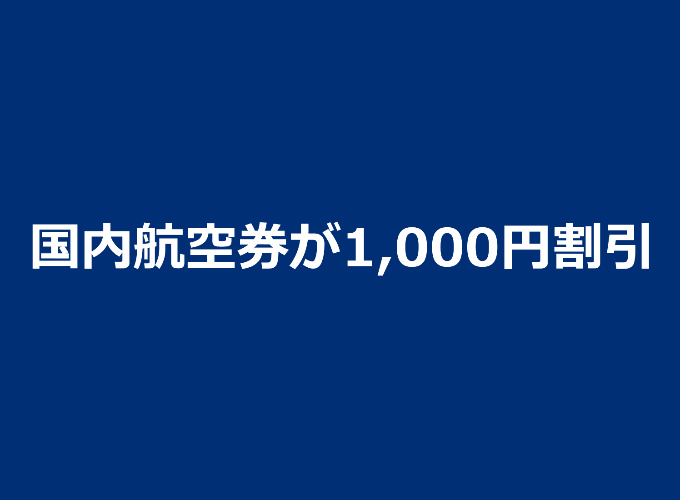 RESTARTLOG限定国内航空券が1,000円割引クーポン