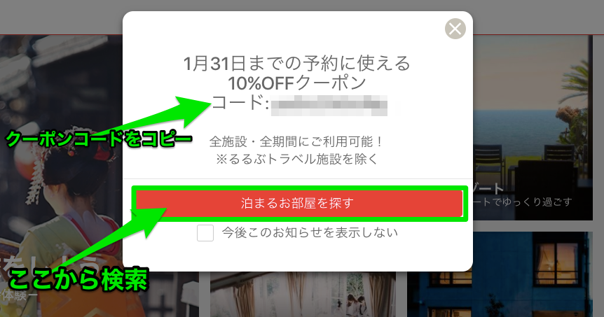 STAY JAPANの1/31まで10%OFFクーポン