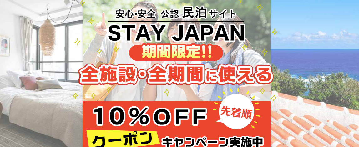 STAY JAPANの10%クーポン