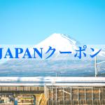STAY JAPANクーポンまとめ