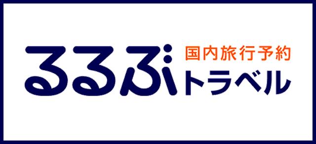 るるぶトラベルのロゴ