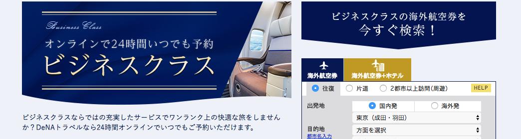 DeNAトラベルのビジネスクラス航空券予約
