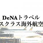 DeNAトラベルでビジネスクラスの海外航空券を予約する方法