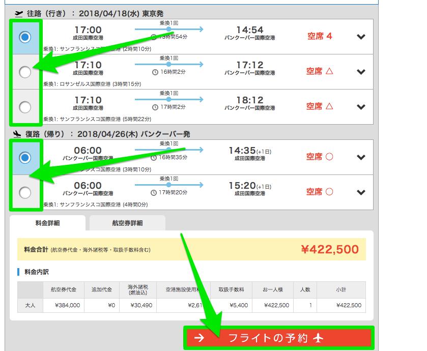 DeNAトラベルのビジネスクラス航空券の詳細