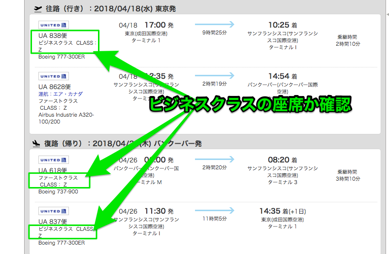 DeNAトラベルのビジネスクラス航空券の日程を確認