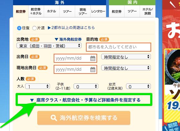 H.I.S.海外航空券トップページからビジネスクラス予約