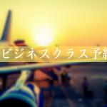 H.I.S.(エイチ・アイ・エス)でビジネスクラス航空券の予約方法する方法