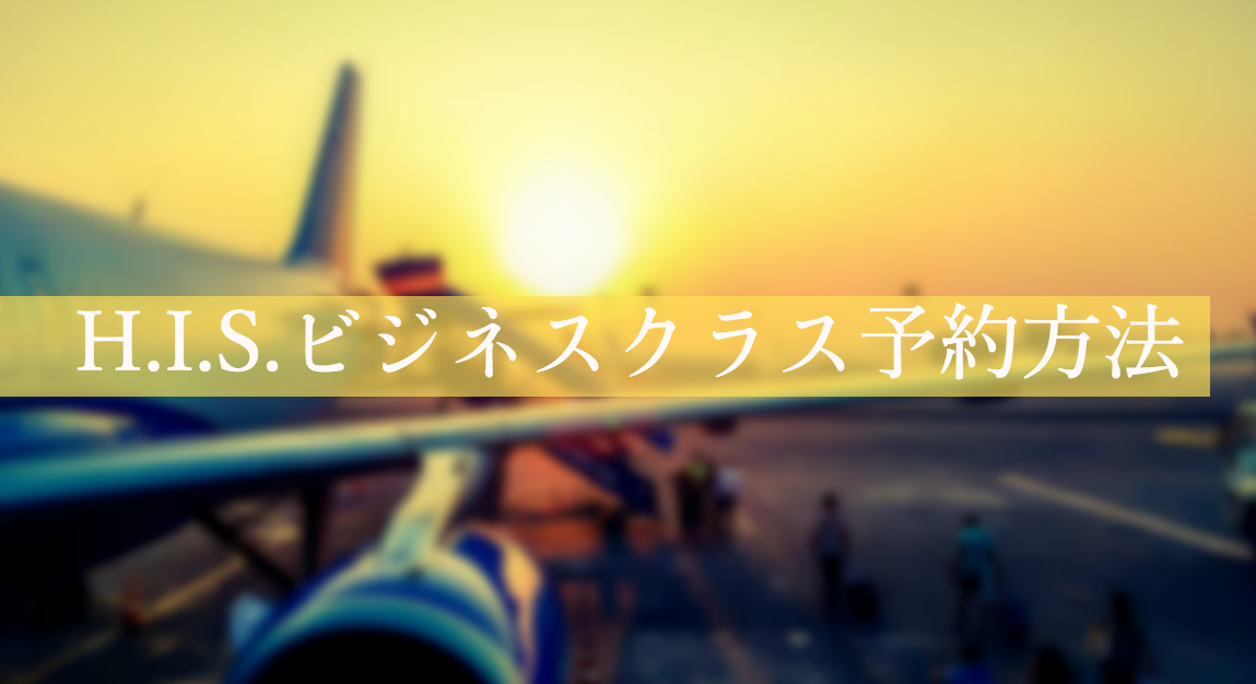 HIS(エイチ・アイ・エス)でビジネスクラス航空券の予約方法する方法
