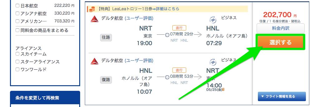 H.I.S.ビジネスクラス海外航空券選択