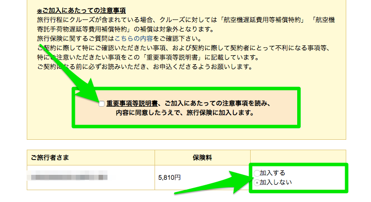 HISビジネスクラス海外航空券予約の保険画面