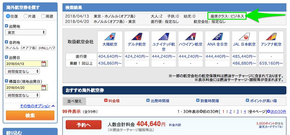 楽天トラベルでハワイまでビジネスクラスの航空券一覧