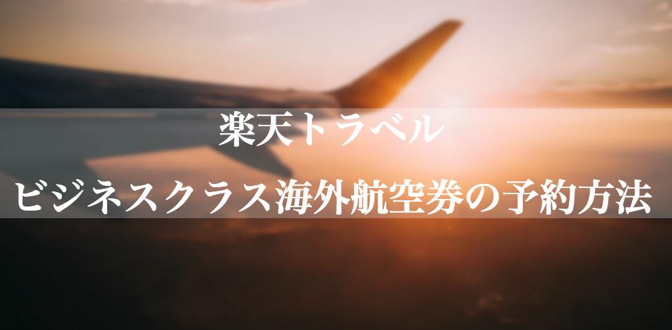 楽天トラベルのビジネスクラスの海外航空券予約