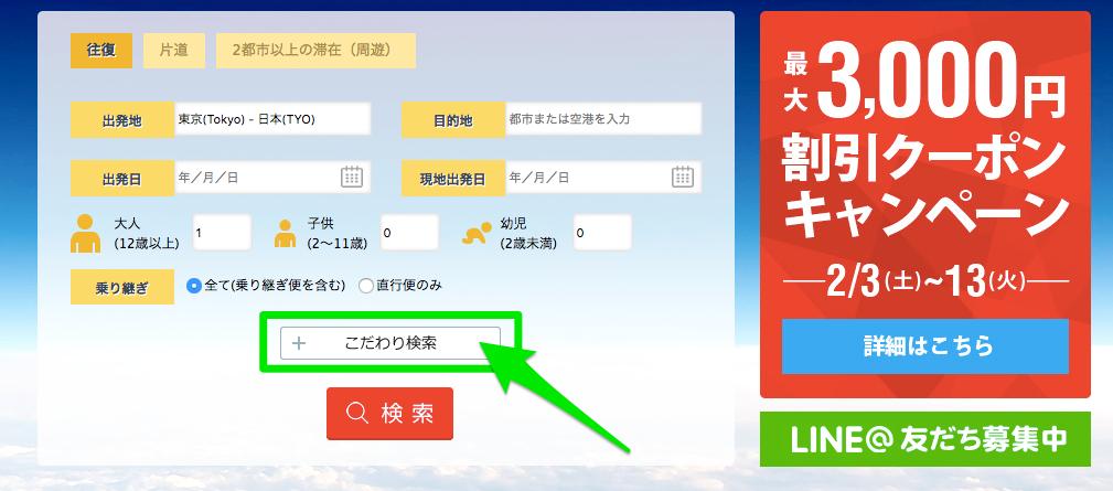 サプライス(Surprice!)のビジネスクラス航空券の予約方法